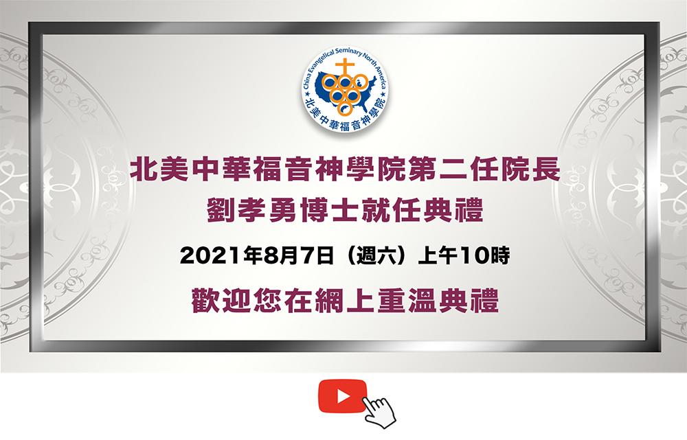 歡迎您來參加第二任院長劉孝勇博士就任典禮